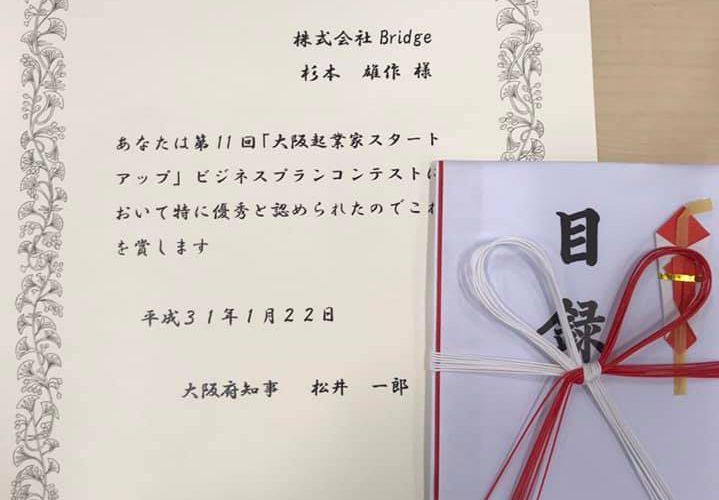 大阪起業化スタートアップ「優秀賞」を受賞しました