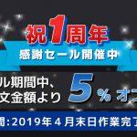 残土処分サービスDANPOO(ダンプー)1周年! 【感謝セール開催中】