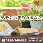 一般家庭向け「土・石・ブロック・レンガ」処理を正式リリース!