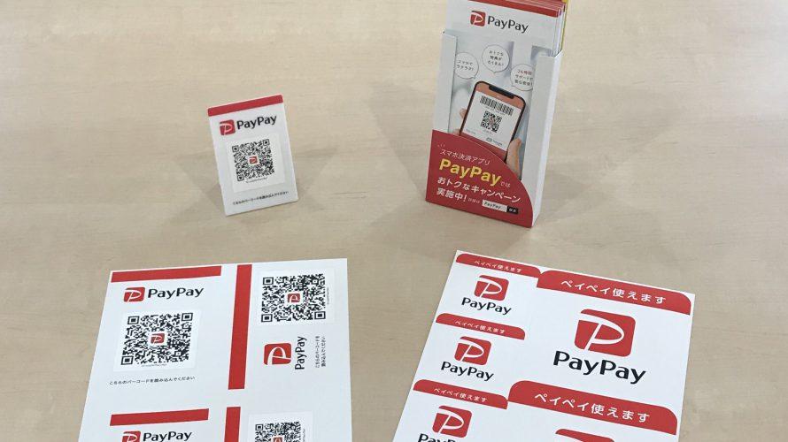キャッシュレス決済(PayPay)を導入しました